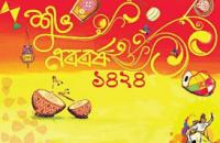 বাংলা নববর্ষ ও স্মৃতিতে বৈশাখ